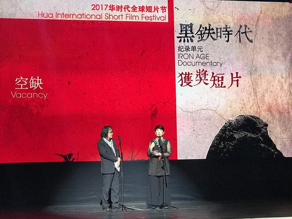 Award presenters Xu Bing (L) and Chen Lingzhen (R) announce vacancy of Iron Age Documentary at the ceremony of the Hua International Short Film Festival