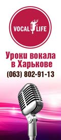 Уроки вокала в Харькове