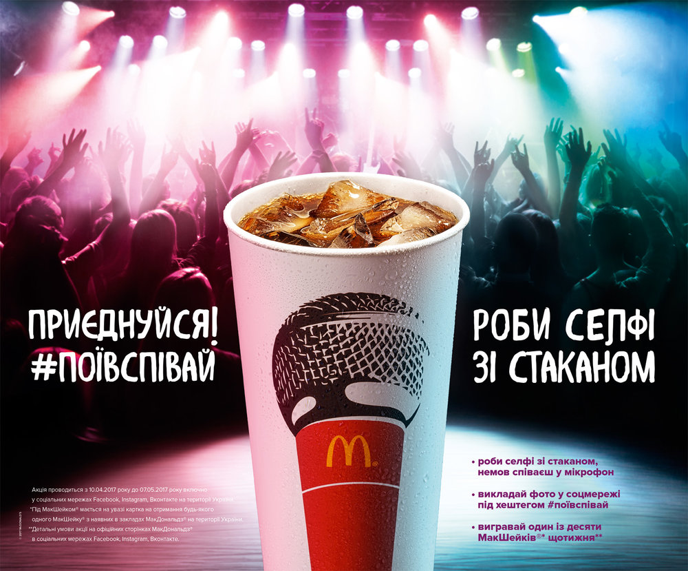 McD_Music_Atmosphere_Tray_335x276.jpg