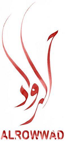 alrowad_new_red_logo2.jpg