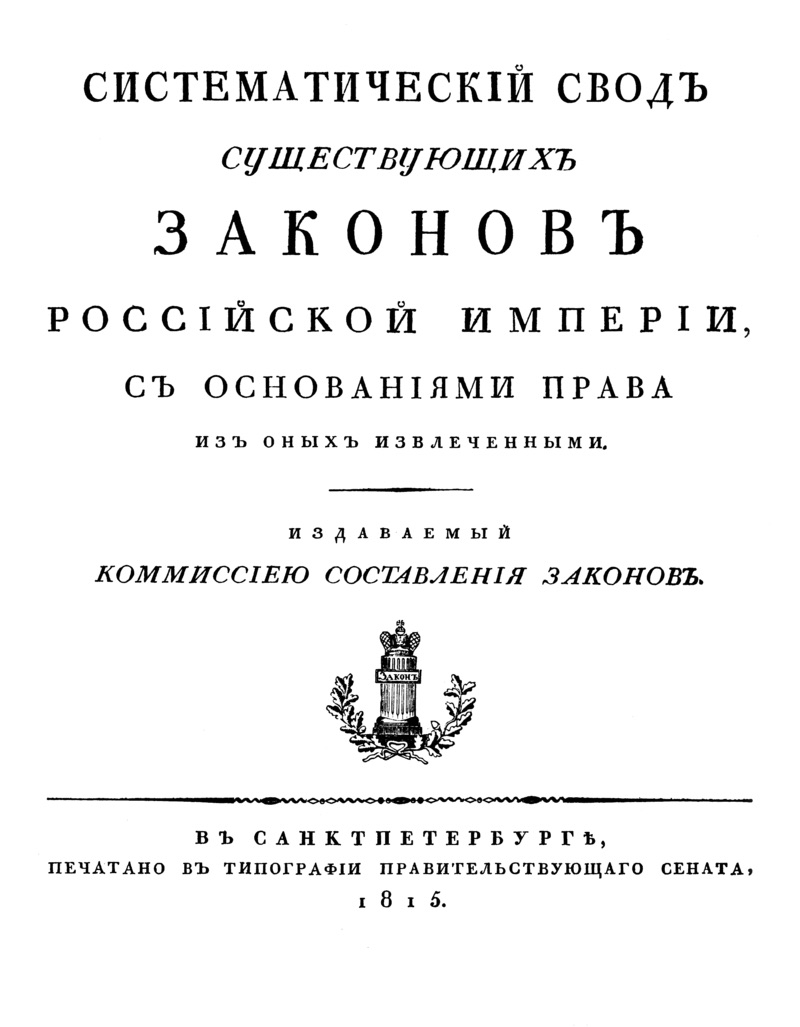 The frontispiece for the Laws of the Russian Empire, published in 1815 by the publishing house of the Imperial Senate at Saint Petersburg.