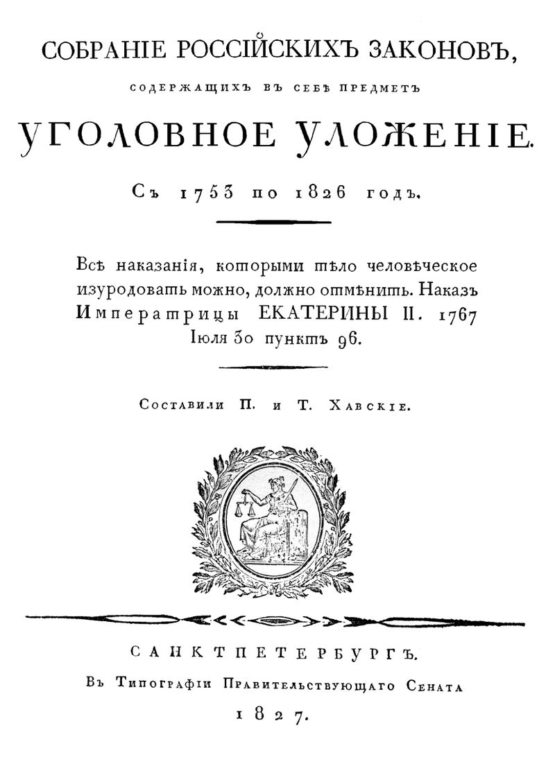 The frontispiece for the  Criminal Code of the Russian Empire, published in 1827 by the publishing house of the Imperial Senate at Saint Petersburg.