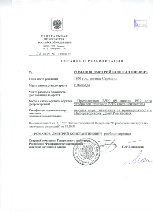 Rehabilitation Order: GD Dmitri