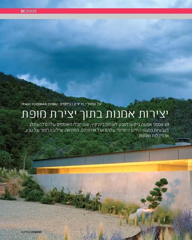 DuBois Santa Fe - Designer of Haaretz Aug 08.jpg