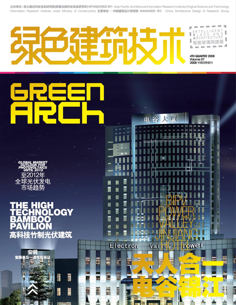 Cover  IGA Dec-08_1+.jpg