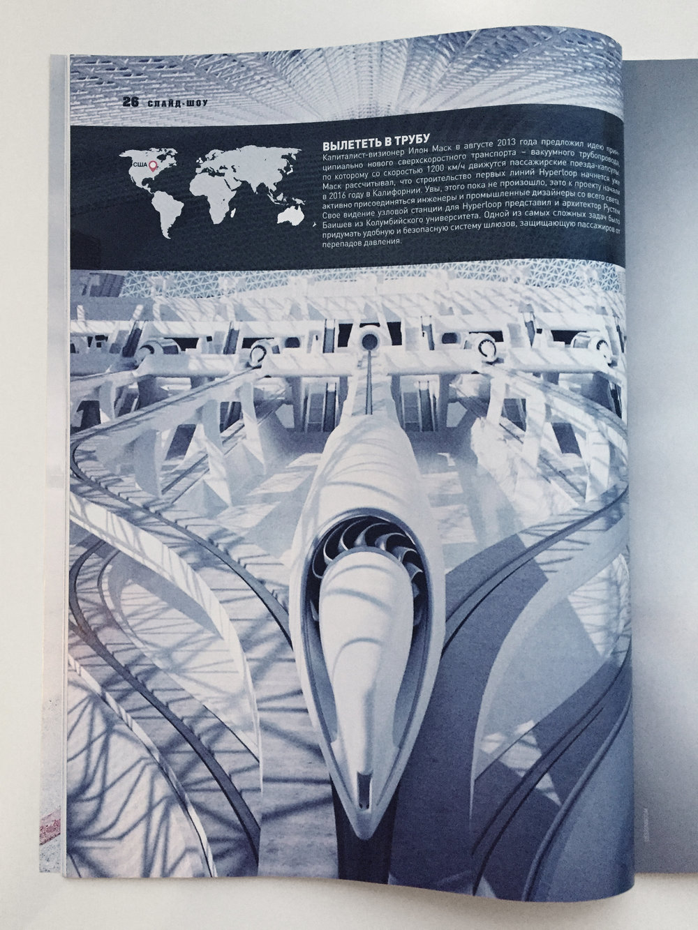 rbsystems_rustem baishev_popular mechanics_hyperloop 2.jpg