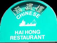 hai_hong_outside2.png