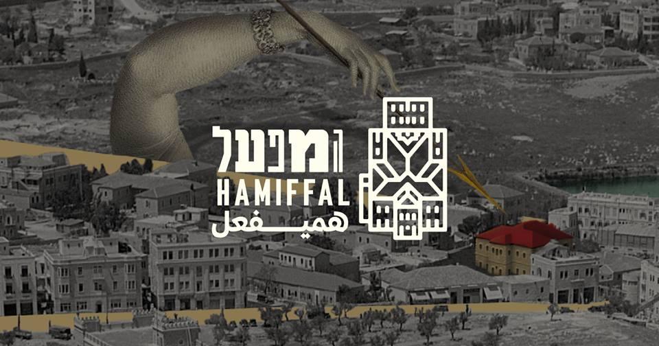 Hamiffal Marina Fridman