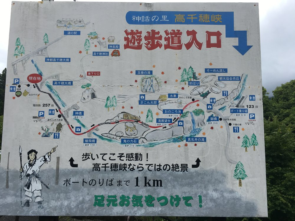 Takachiho Map