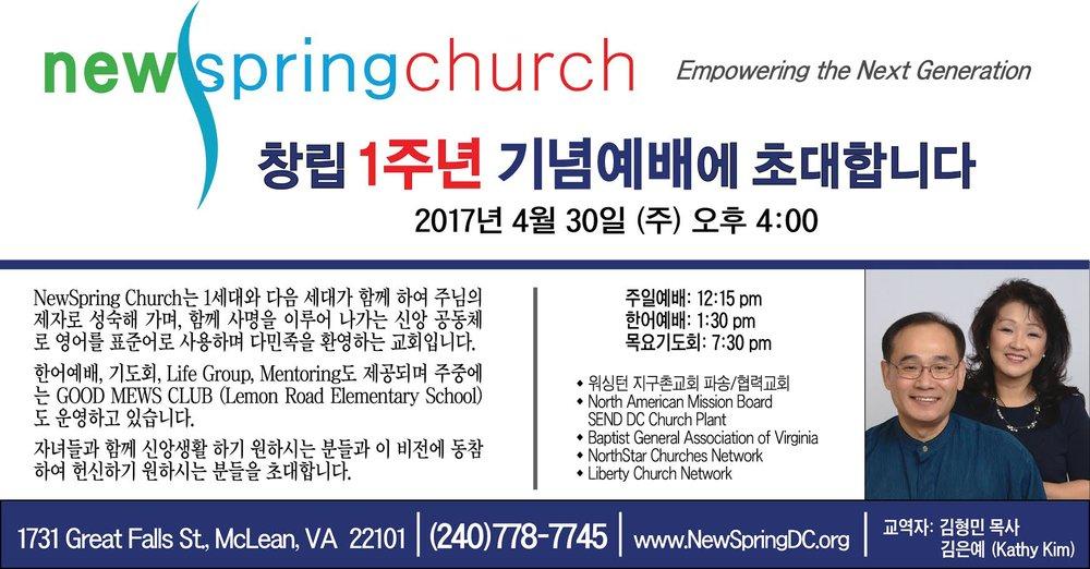 korean newspaper ad new spring church