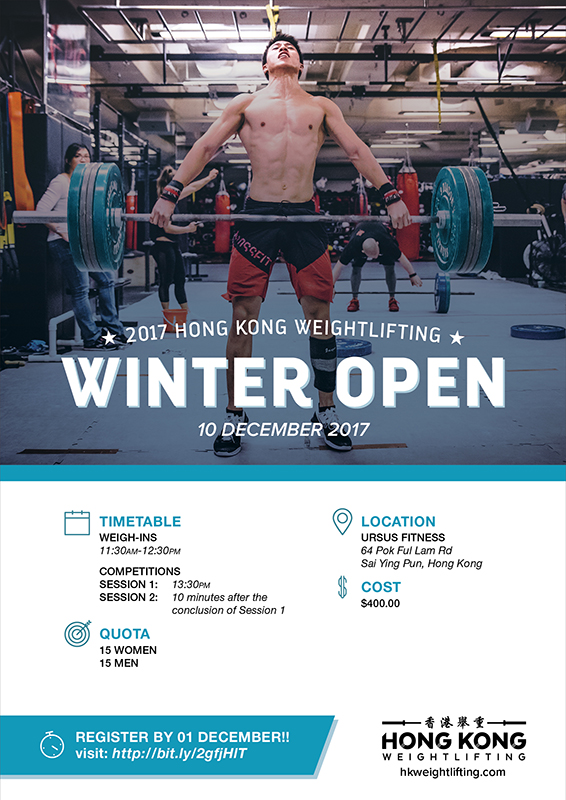 2017-winter-open-A3.jpg