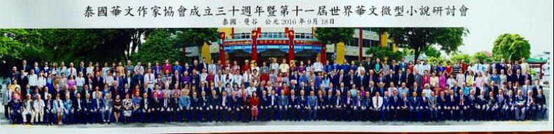 中国驻泰国大使馆文化参赞、中华总商会代表、泰国各界华人侨领同与会世界华人作家共213人合影留念。