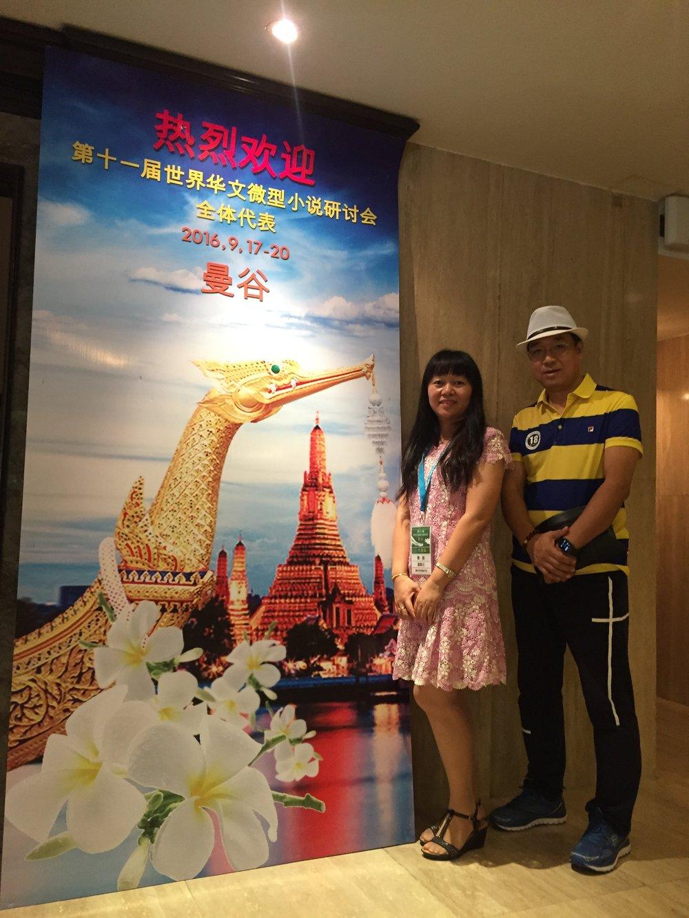 李凡予与泰国华文作家协会秘书长、微小说作家&爱情诗诗人温晓云合影留念。