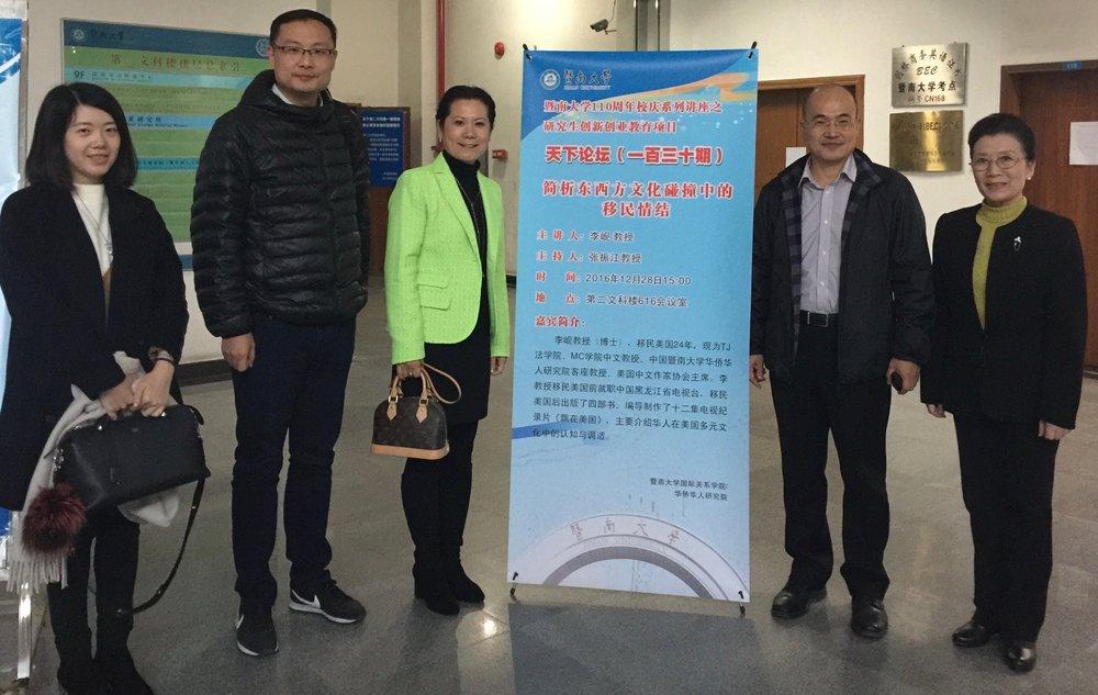 李岘与暨南大学华人华侨研究院主要领导合影