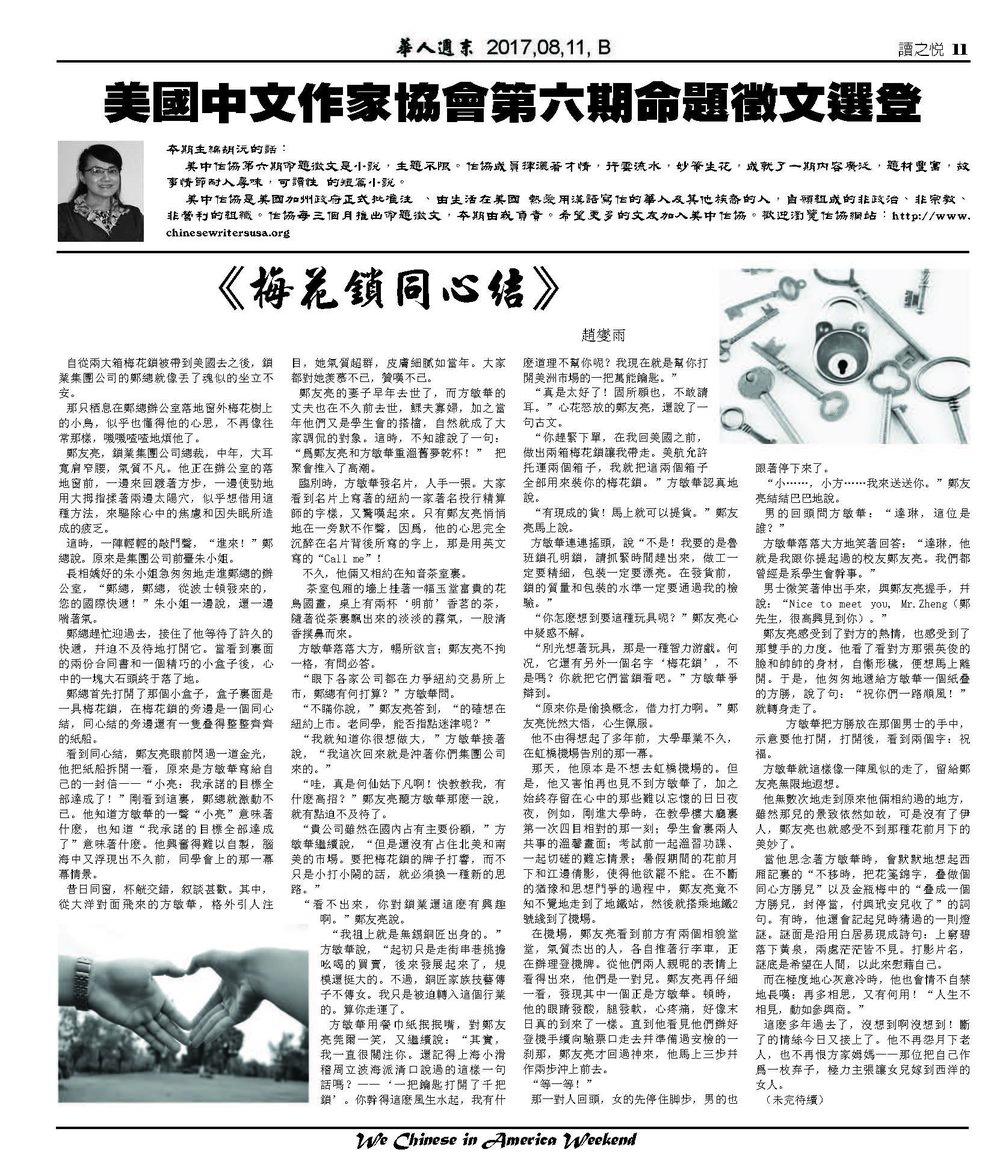 《华人周末》美中作协第六期征文( 短篇小说)连载 6.jpg