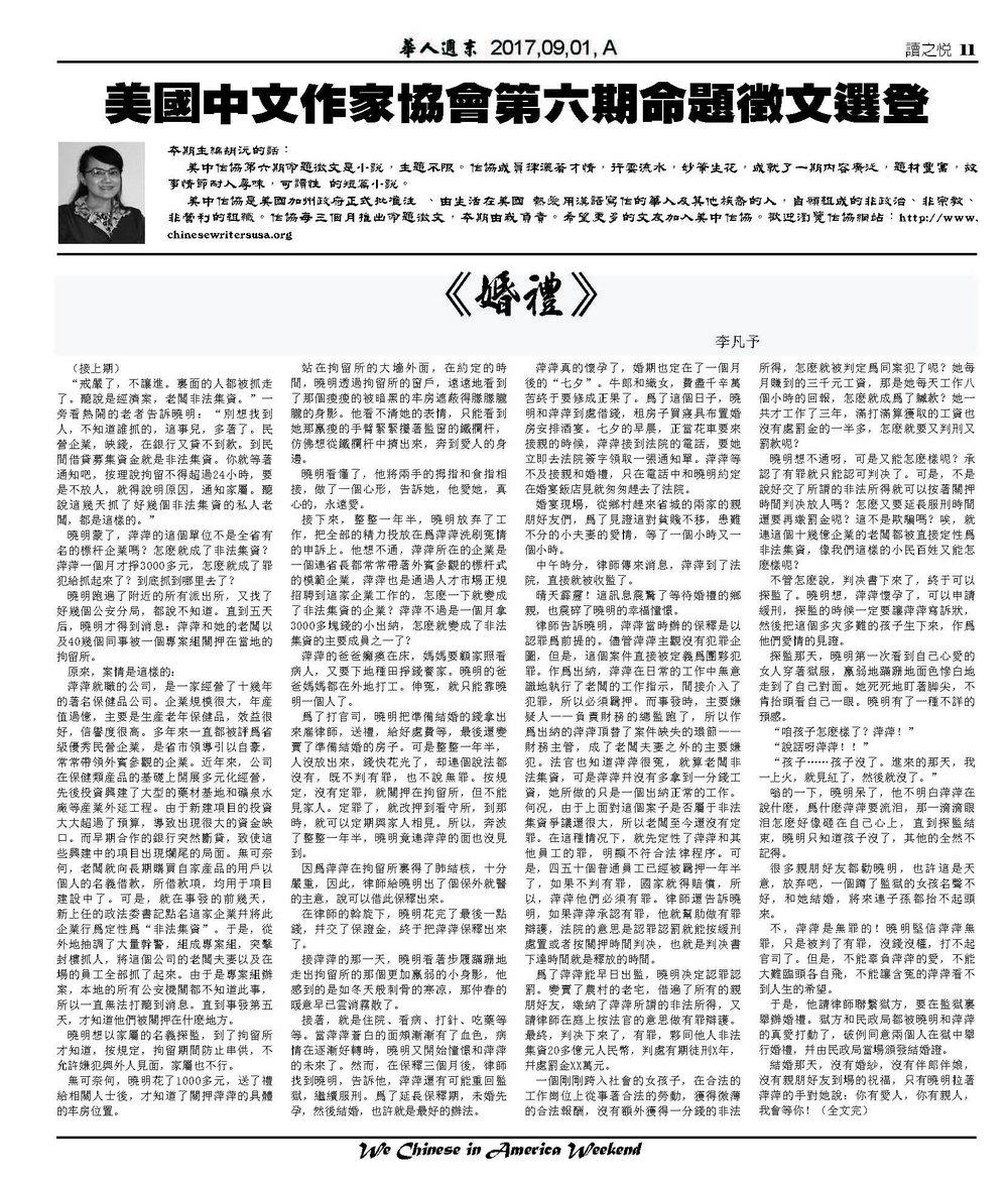 image 《华人周末》美中作协第六期征文( 短篇小说)连载 9.jpg