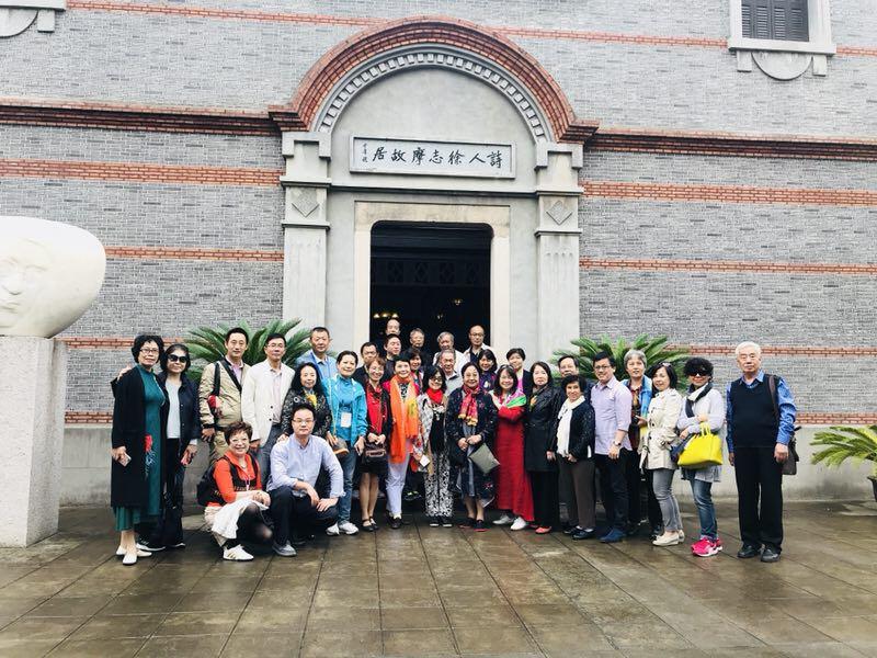参观徐志摩与陆小曼故居集体合影留念。前排左二:浙江大学文学院金进教授是这次大会的总联络人。