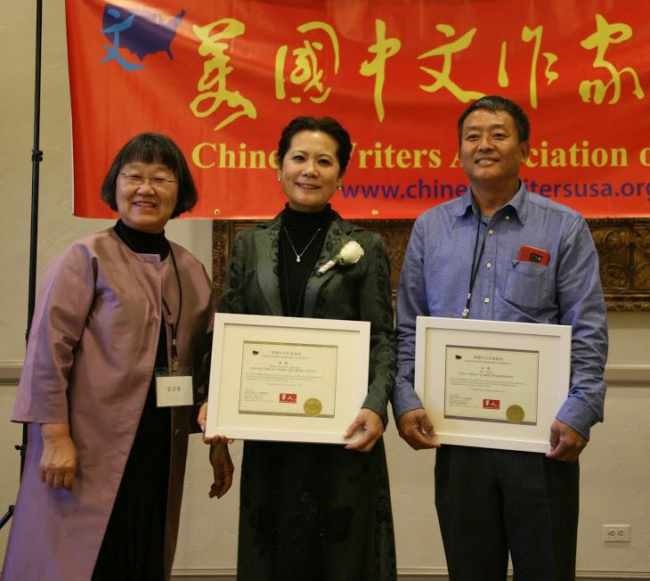 图左起: 《华人》传媒集团总裁、发行人、主编马平为  李岘、王玮颁发命题征文优秀奖