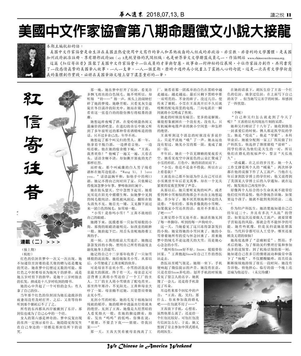 We Chinese 07-13-18.jpg