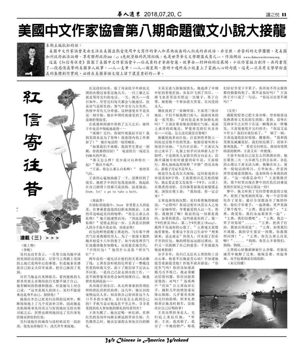 We Chinese 07-20-18.jpg