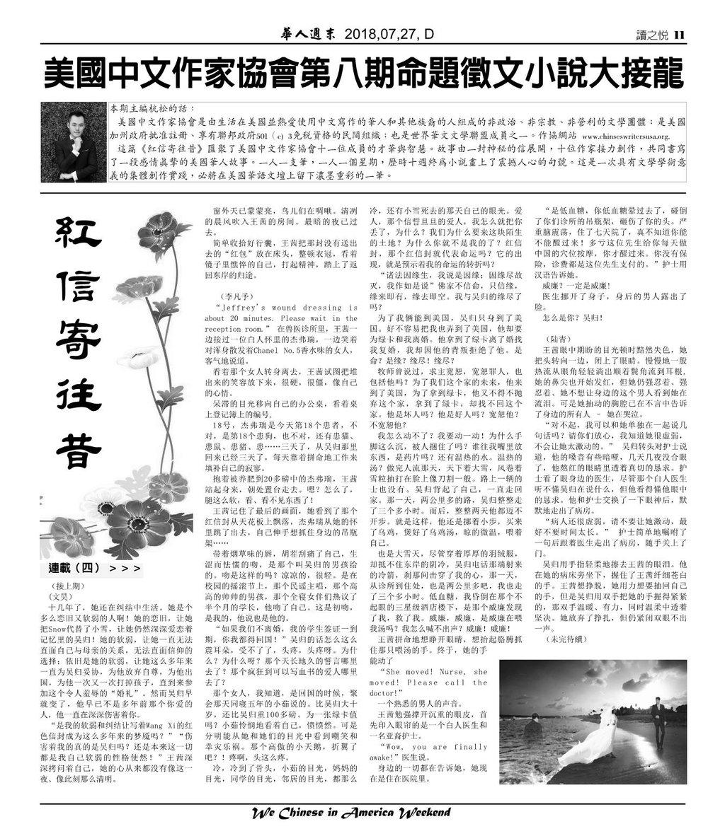 We Chinese 07-27-18.jpg