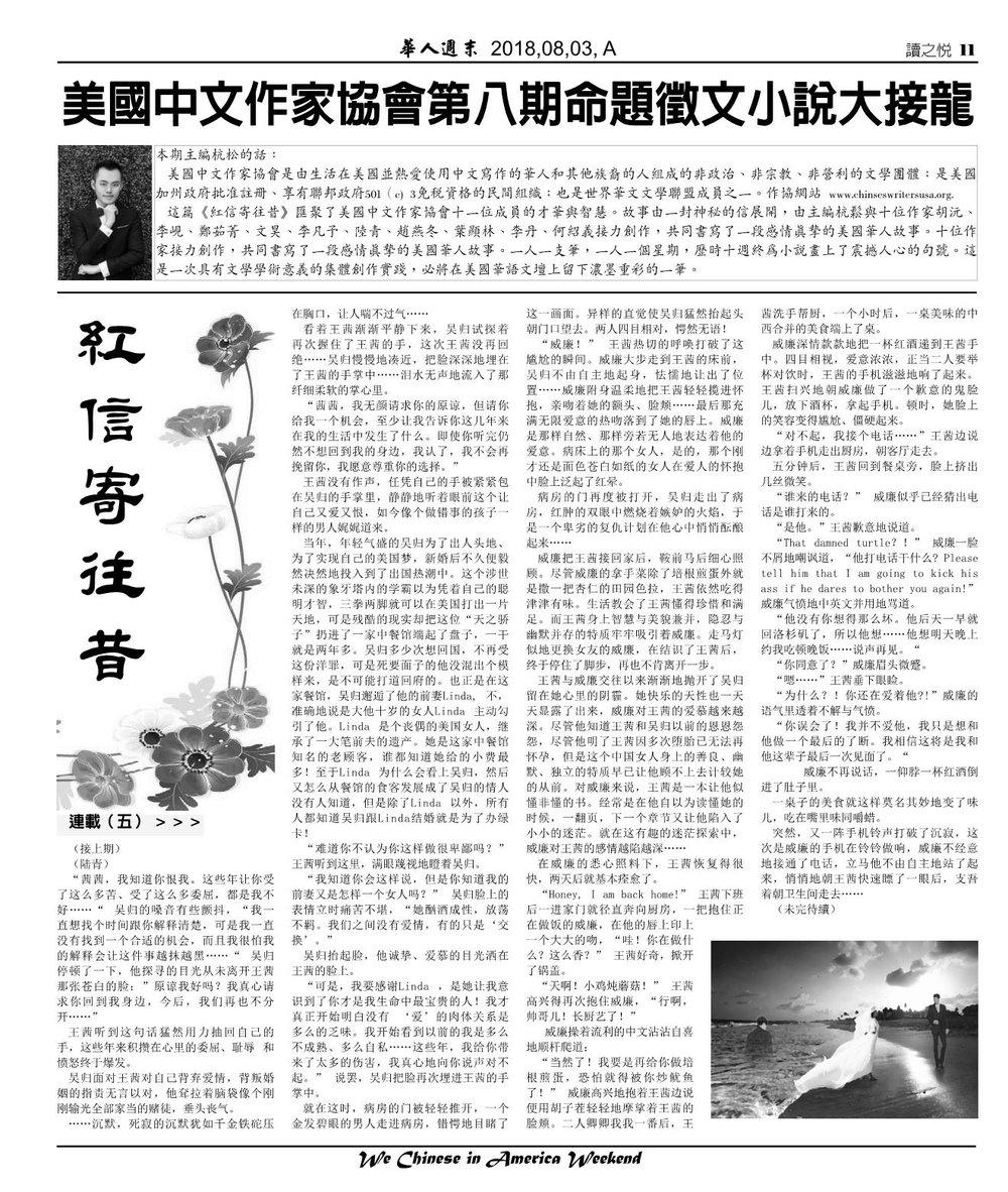 We Chinese 08-03-18.jpg