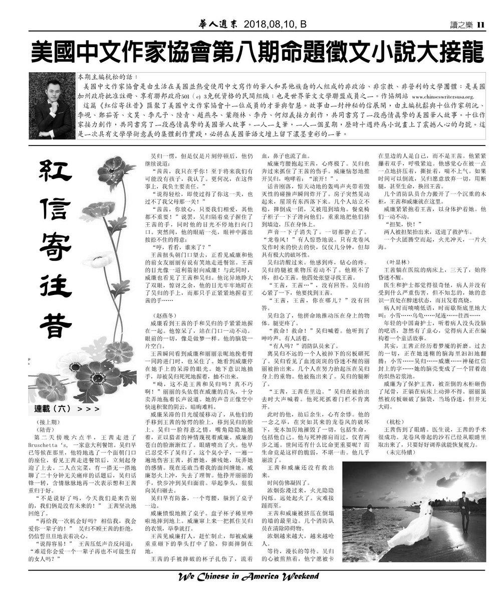We Chinese 08-10-18.jpg