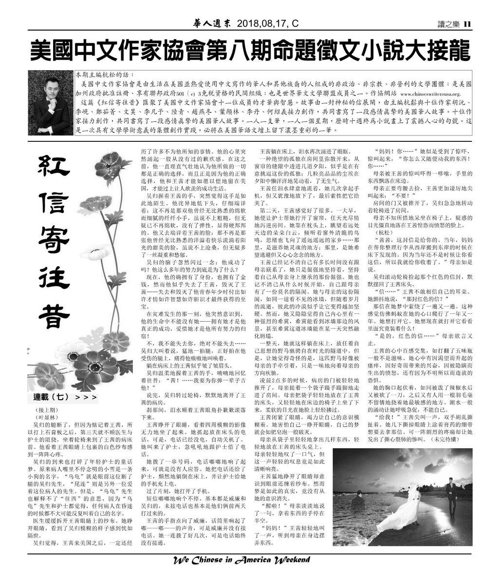 We Chinese 081718.jpg