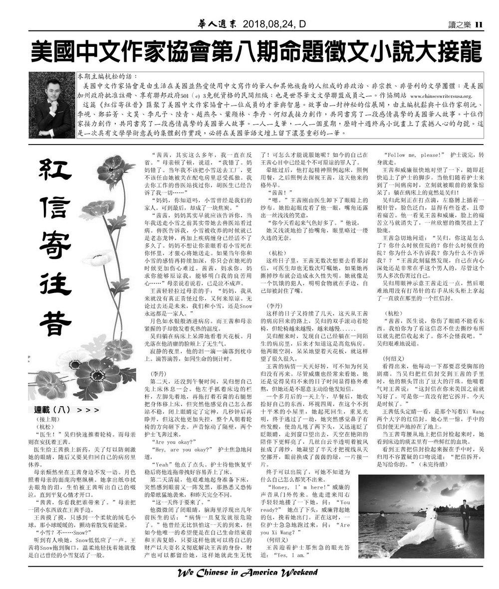 We Chinese 08-24-18.jpg