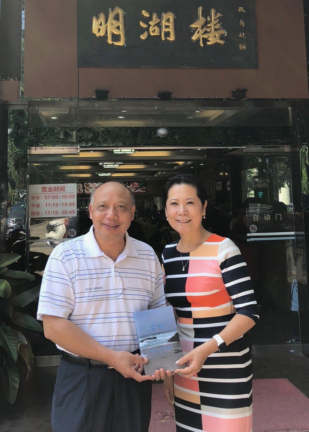 图片:李岘代表作协赠送给蒋主席一本由美国南方出版社出版发行的作协文集《心旅》