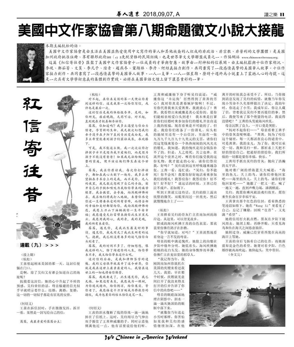 We Chinese 09-07-18.jpg