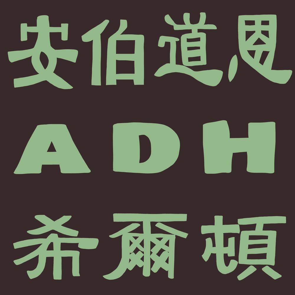 Amber Dawn Hilton Logo