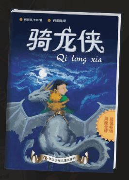 The cover of a Chinese translation of  Dragon Rider .