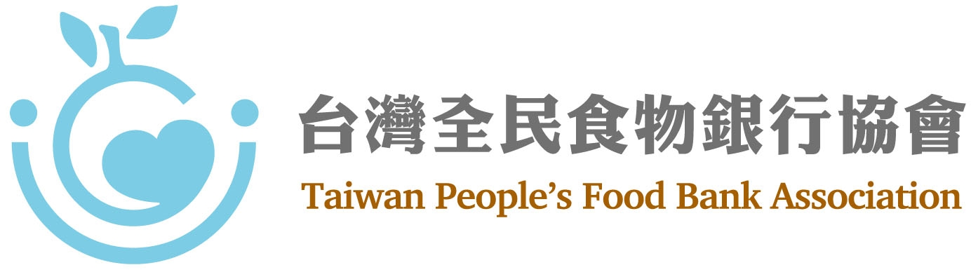 台灣全民食物銀行 Taiwan People's Food Bank