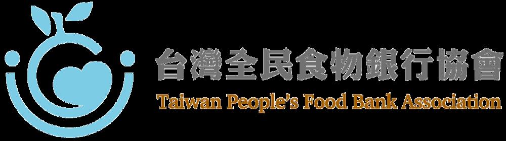 社團法人台灣全民食物銀行協會