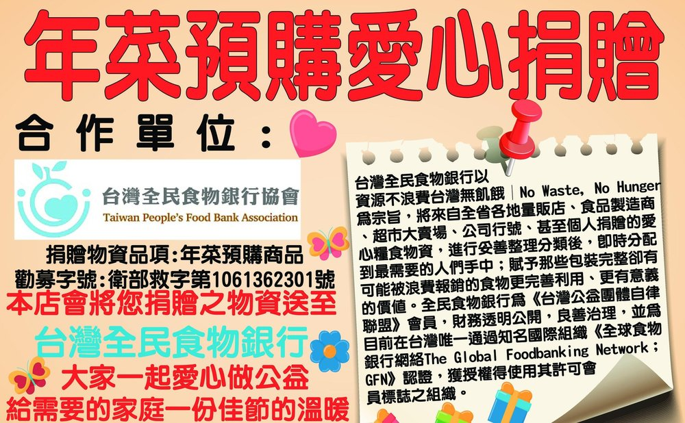 全家年菜DM (pdf.io).jpg