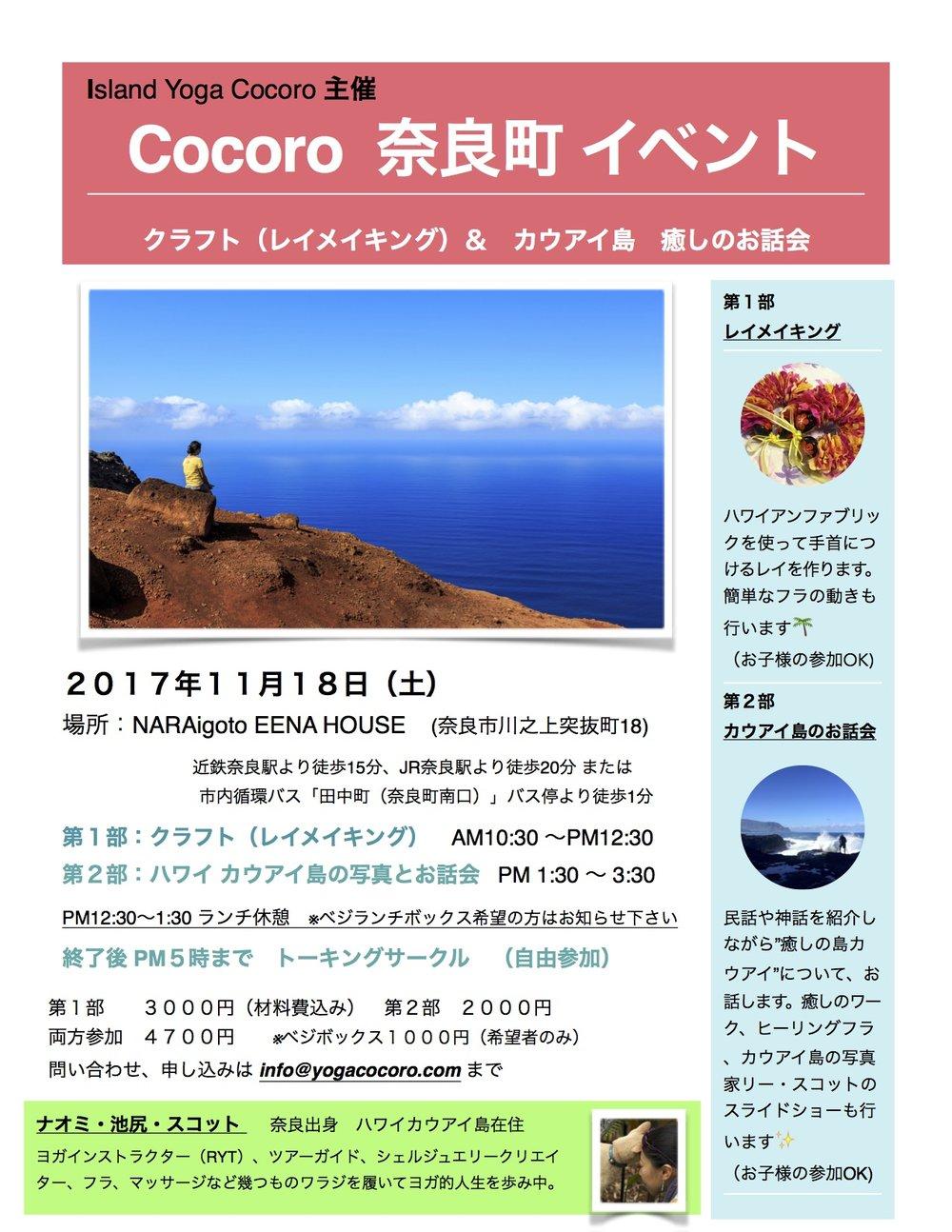 奈良町2017 cocoro event.jpg