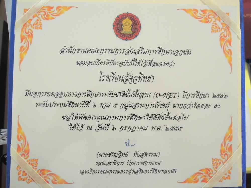 คะแนน Onet-เหรียญทองแดง ปี 2553