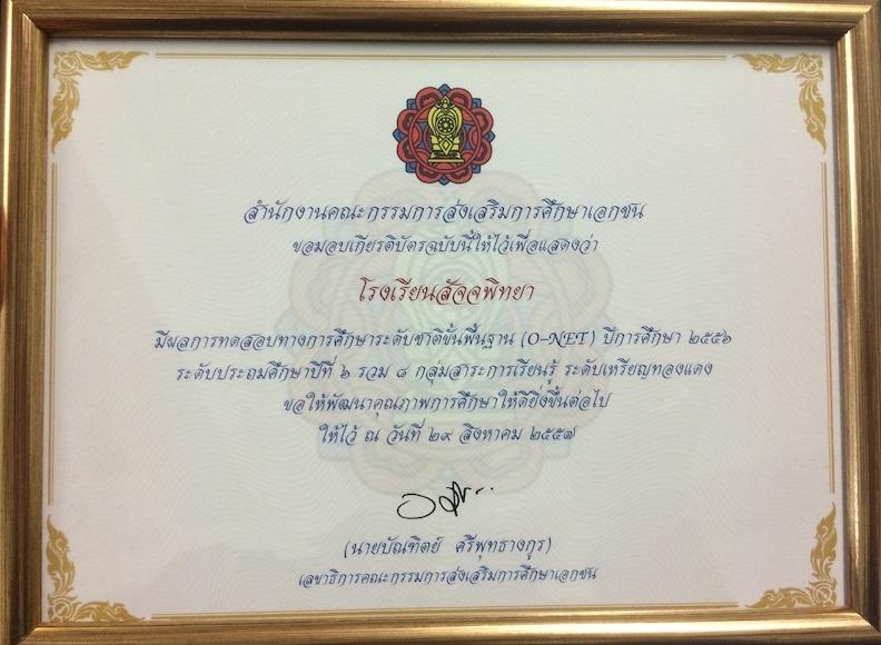 คะแนน Onet-เหรียญทองแดง ปี 2556