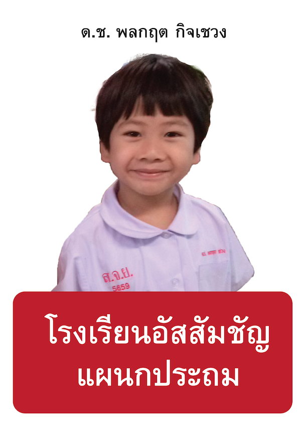 Gifted+Graduation ปี2558 INDIVIDUAL-02.png