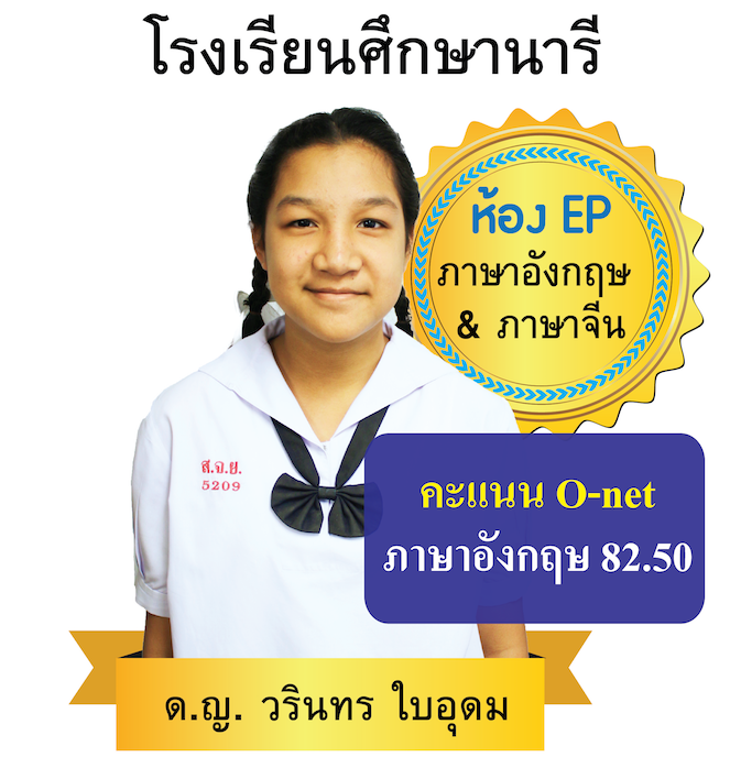 Gifted+Graduation ปี2558 INDIVIDUAL-04.png