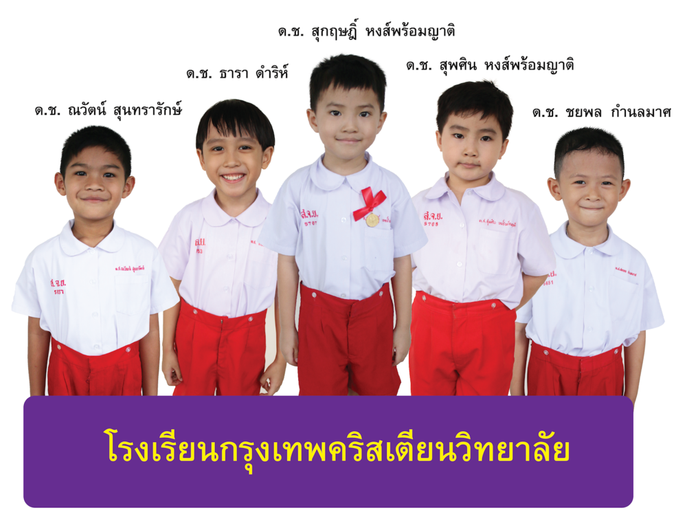 Gifted+Graduation ปี2558 INDIVIDUAL-01.png
