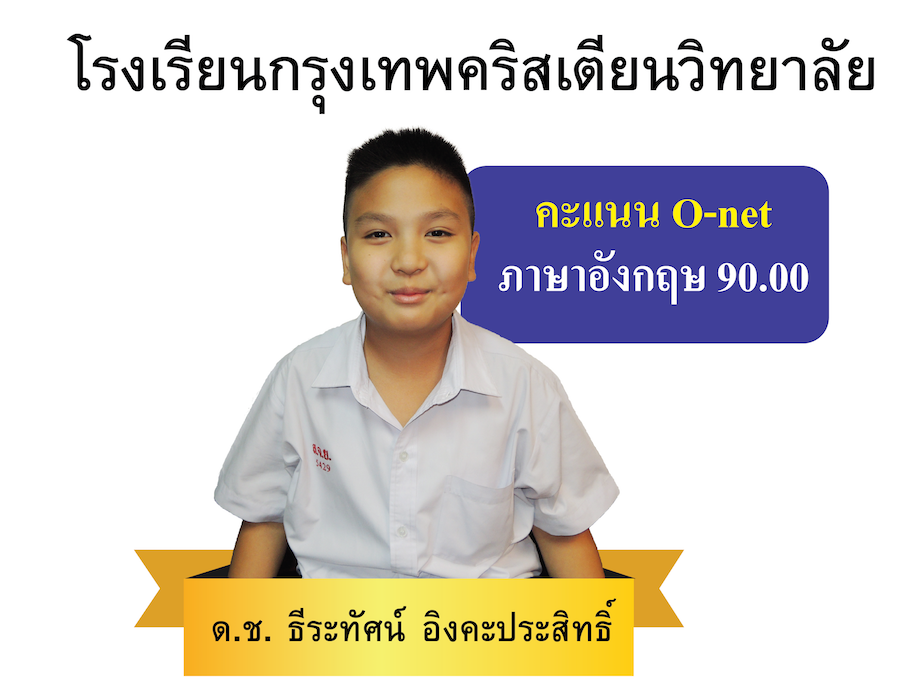 Gifted+Graduation ปี2558 INDIVIDUAL-05.png