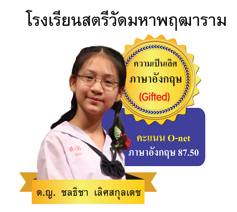 Gifted+Graduation ปี2558 INDIVIDUAL-06.png