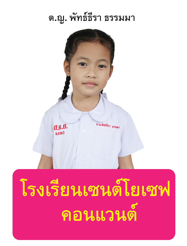 Gifted+Graduation ปี2558 INDIVIDUAL-08.png