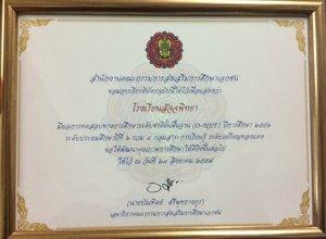 รางวัลเหรียญทองแดง ปีการศีกษา 2556