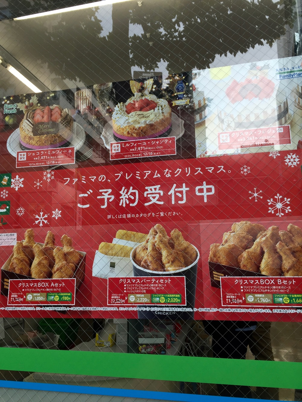 Family Mart has Christmas chicken too