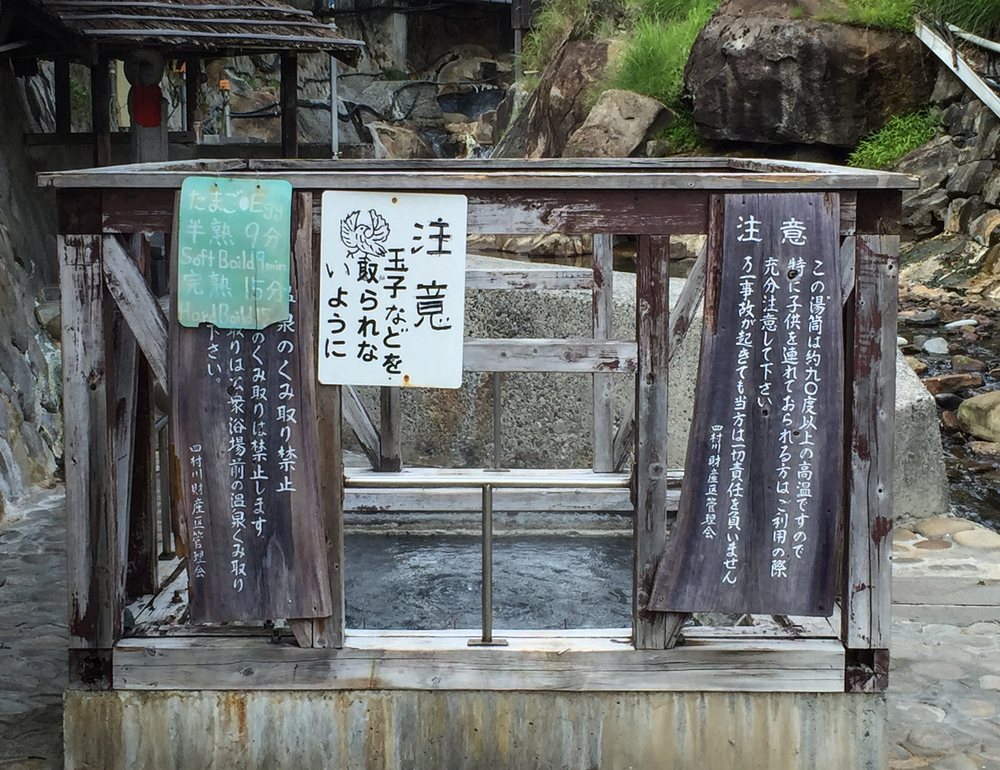 a Public onsen cooking basin, the hot springs water was so hot you could boil eggs in it!