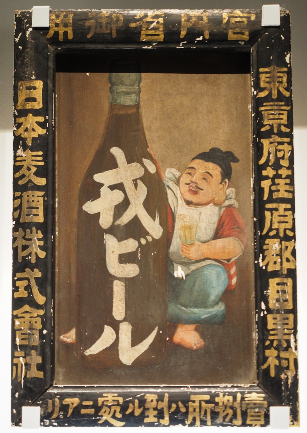 Old Sign for Yebisu Beer