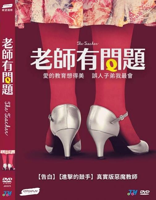 TAIWAN / TCHAJ-WAN